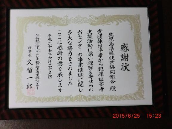 かごしま犯罪被害者支援センターから贈呈された感謝状