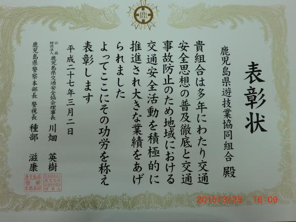 贈呈された表彰状