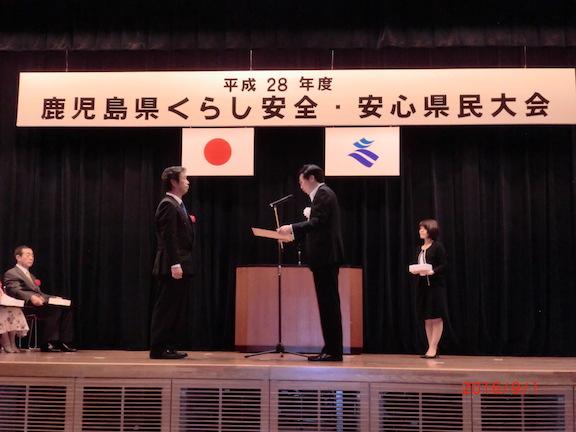 鹿屋支部防犯功労団体表彰受賞(県表彰)